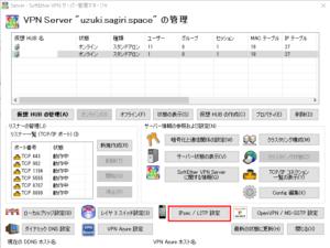 SoftEther VPNとIX2105でポン付けVPN
