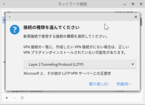 NetworkManager-l2tpでL2TP/IPsecを繋ぐときのTips